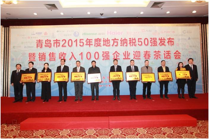 """青建集团荣获""""青岛市2015年度地方纳税50强企业"""""""